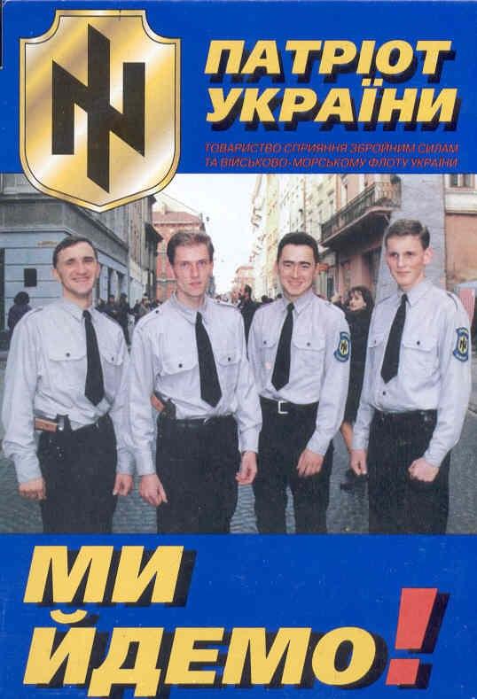 l'organisation des Patriotes d'Ukraine