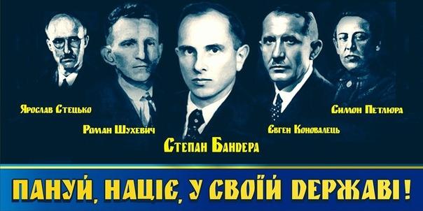 référence à Bandera et Stetsko pour les 20 ans en 2011