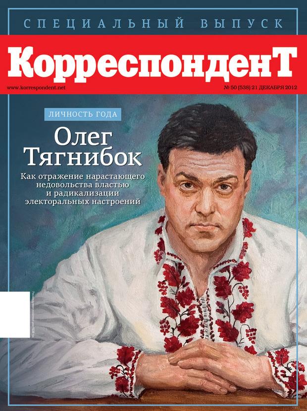 Korrespondent, un des plus grands magazines du pays, nomme Tyahnybok « Homme de l'année 2012 »…